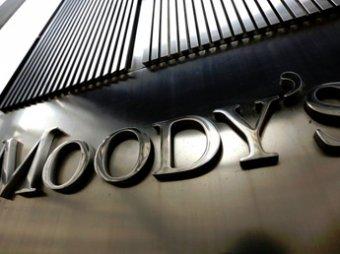 Агентство Moody's снизило рейтинг семи крупнейших финансовых компаний РФ