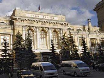 Центробанк лишил лицензий три кредитные организации