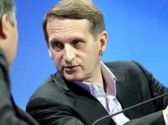 Сергей Нарышкин потребовал от депутатов сдать дипломатические паспорта