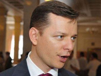 Ляшко заявил, что Коломойский предлагал ему взятку в  миллионов