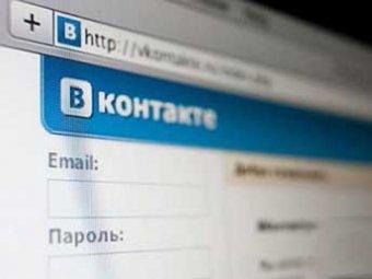 """Генпрокуратура потребовала заблокировать страницы исламистов """"ВКонтакте"""""""