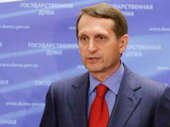 Спикер Госдумы Нарышкин обвинил ЕС в хамстве и шантаже