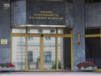 Высший арбитражный и Верховный суды РФ выступили против «закона Ротенберга»