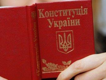 В Совете Европы раскритиковали новую украинскую Конституцию