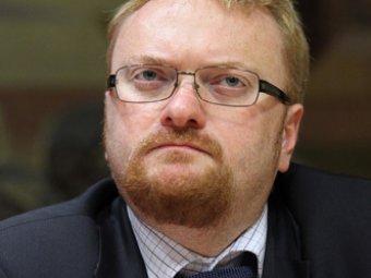 СМИ: Милонов хочет ввести дресс-код в загсах