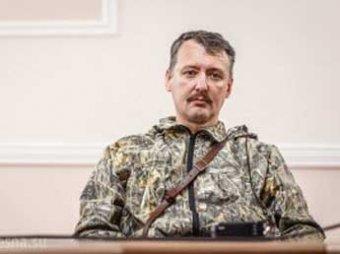 Экс-глава ополчения Игорь Стрелков признался, что ушел из ДНР не по своей воле