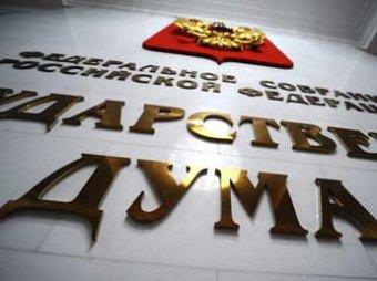 Депутаты Госдумы объяснили СМИ, зачем они принимают нелепые законы