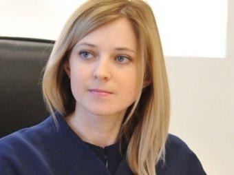 СМИ: Наталья Поклонская обвенчалась в Екатеринбурге