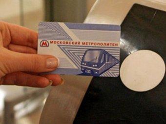 Проезд в московском метро с 1 февраля подскочит до 50 рублей