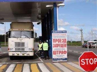 На границе России и Белоруссии вновь появились таможенные посты