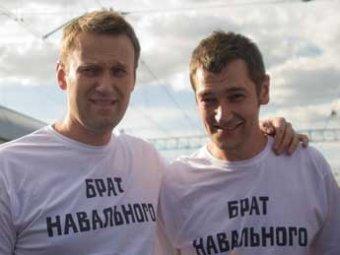 Оглашение приговора братьям Навальным перенесено на 30 декабря