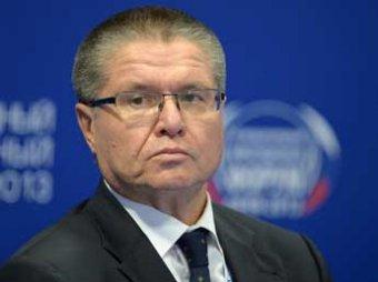 СМИ: министра Улюкаева отчитали за мрачный макропрогноз от Минэкономразвития
