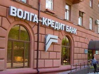 ЦБР лишил лицензии банк «Волга-кредит»