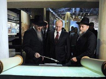 В Еврейском музее в Москве Владимир Путин почтил память жертв холокоста
