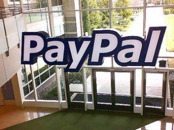 Платежная система  PayPal прекратила обслуживать жителей Крыма