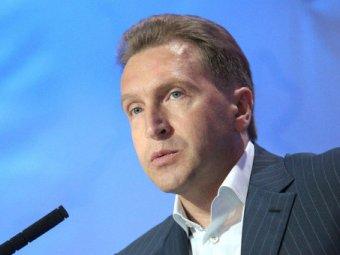 Шувалов: Россия находится в крайне тяжелой экономической ситуации