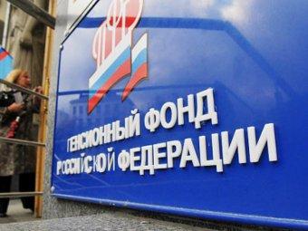 СМИ: пенсионный счет россиянам будут открывать при рождении