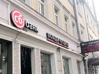 Новости России на 26.01.2015: СБ Банк перестал выдавать деньги клиентам