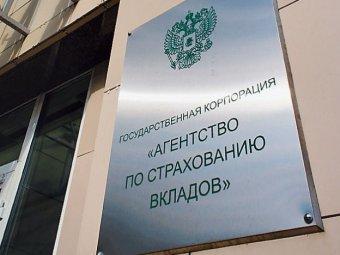 СМИ: Фонд АСВ уже не покрывает объема вкладов в проблемных банках