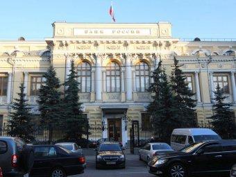Ключевая ставка ЦБ РФ 30.01.2015 неожиданно понижена до 15%