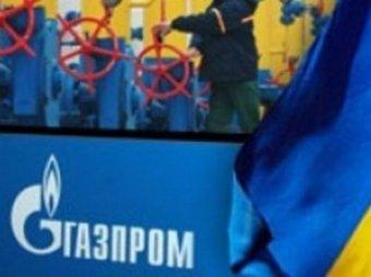 «Газпром» начал поставку газа на юго-восток Украины