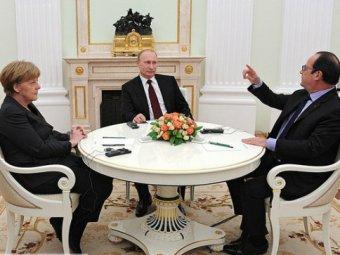 Переговоры Путина, Меркель и Олланда 06.02.2015 оценили западные СМИ