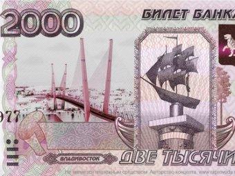ЦБ РФ не будет выпускать банкноту в 2000 рублей