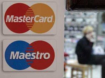 Российские банки начали работать с MasterCard через национальную платежную систему