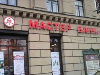СМИ: VIP-вкладчики Мастер-банка могут потерять свои деньги