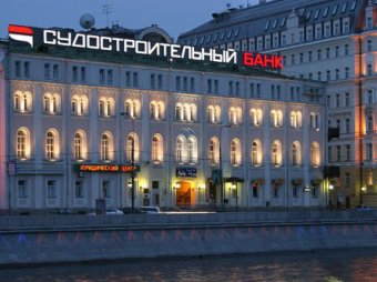 ЦБ РФ лишил лицензии Судостроительный банк