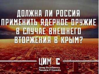 Социологи: каждый четвертый россиянин ратует за ядерную войну из-за Крыма