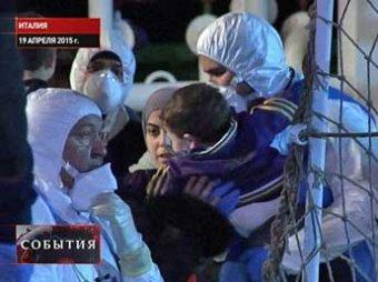 Власти подтвердили гибель 800 нелегалов у берегов Италии
