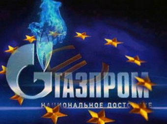 """ЕС в среду предъявит """"Газпрому"""" обвинение в нарушении конкуренции"""