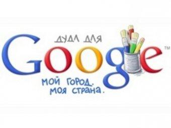 Конкурс «Дудл для Google» выиграл 9-летний школьник Иван Карнаухов из Москвы