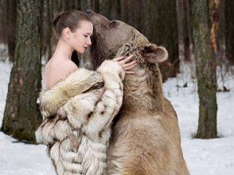 Медведь Стивен стал участником экстремальной фотосессии с русскими моделями