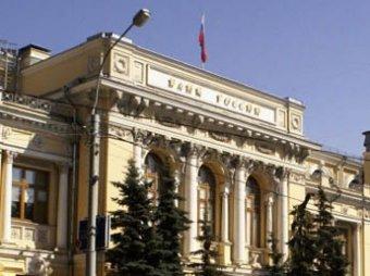ЦБР отозвал лицензии у московского банка «Тандем» и подмосковного Промсбербанка