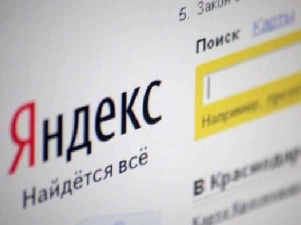Яндекс рассказал, на чем хотят сэкономить россияне