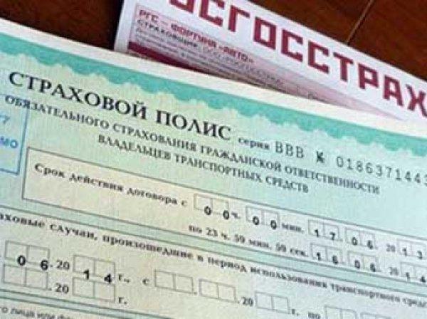 «Росгосстрах» 28 мая 2015 прекратил продажу полисов ОСАГО в России