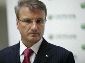 Греф: острая фаза кризиса в экономике в России пройдена