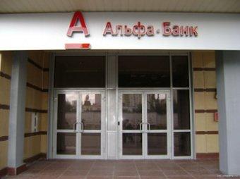 «Альфа-банк» хочет обанкротить производителя танка «Армата»