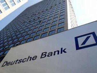 """Deutsche Bank заподозрил свой филиал в Москве в отмывании """"сотен миллионов евро"""""""
