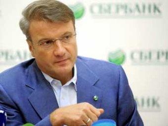 Глава Сбербанка Греф предложил ограничить страховые выплаты по вкладам