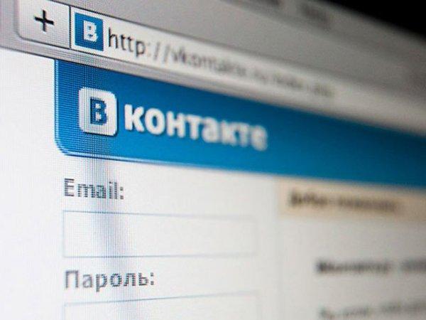 """""""ВКонтакте"""" недоступен 10 июня: уже четвертый раз за 2015 год"""