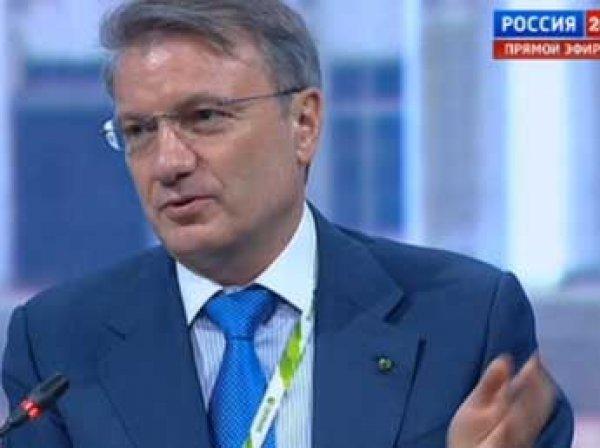 Герман Греф назвал четыре фактора экономического кризиса в России