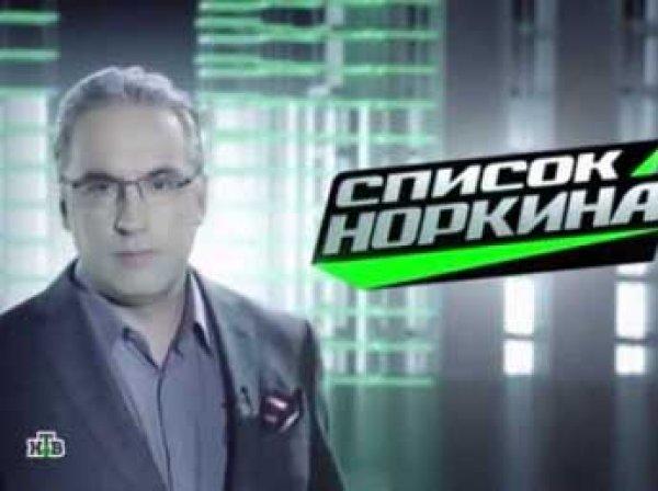 На НТВ закроют ток-шоу «Список Норкина» после скандала с «подставной матерью из Донецка»