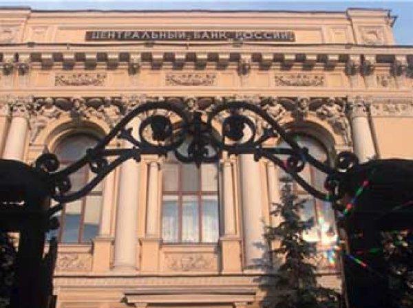 ЦБР отозвал лицензии у двух московских банков