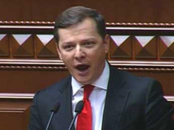 Депутаты Рады заставили Ляшко петь гимн и подрались из-за поправок в конституцию