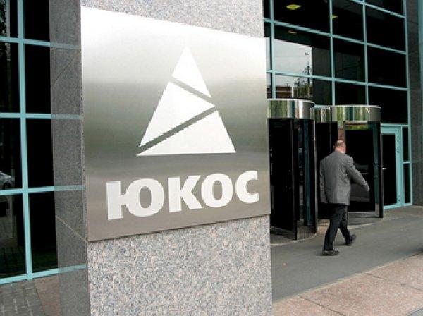 Россия получила повестку в суд от США по делу ЮКОСа