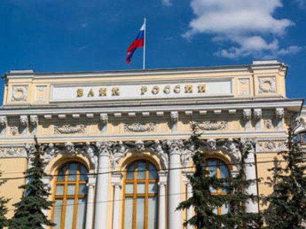 ЦБР отозвал лицензии у двух столичных банков