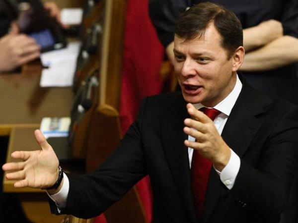 В России разоблачили финансовую пирамиду Ляшко, собиравшую деньги для ВСУ